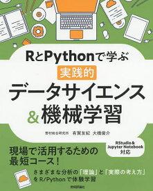 RとPythonで学ぶ実践的データサイエンス&機械学習/有賀友紀/大橋俊介【合計3000円以上で送料無料】