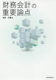 財務会計の重要論点/桜井久勝【合計3000円以上で送料無料】