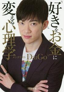 「好き」を「お金」に変える心理学/DaiGo【3000円以上送料無料】