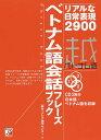 ベトナム語会話フレーズブック リアルな日常表現2900/欧米・アジア語学センター【合計3000円以上で送料無料】