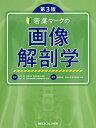 若葉マークの画像解剖学/松村明/阿武泉/磯辺智範【合計3000円以上で送料無料】