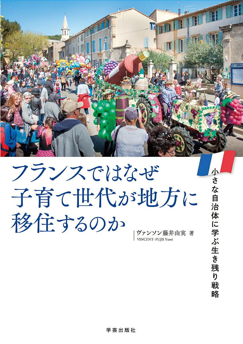 フランスではなぜ子育て世代が地方に移住するのか 小さな自治体に学ぶ生き残り戦略/ヴァンソン藤井由実