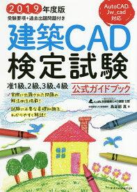 建築CAD検定試験公式ガイドブック 全国建築CAD連盟公認 2019年度版/鳥谷部真/全国建築CAD連盟【合計3000円以上で送料無料】