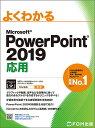 よくわかるMicrosoft PowerPoint 2019応用/富士通エフ・オー・エム株式会社【合計3000円以上で送料無料】