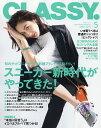 CLASSY.(クラッシィ) 2019年5月号【雑誌】