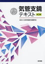 気管支鏡テキスト/日本呼吸器内視鏡学会