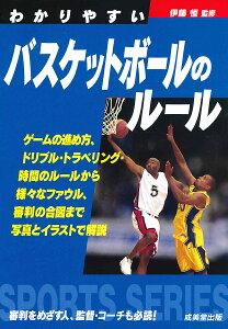 わかりやすいバスケットボールのルール 〔2019〕/伊藤恒【3000円以上送料無料】