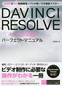 DAVINCI RESOLVEデジタル映像編集パーフェクトマニュアル/阿部信行