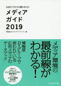 広告ビジネスに関わる人のメディアガイド 2019/博報堂DYメディアパートナーズ