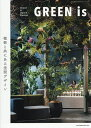 GREEN is 2019年5月号 【商店建築増刊】【雑誌】