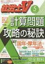 社労士V 2019年5月号【雑誌】