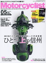 Motorcyclist 2019年5月号【雑誌】