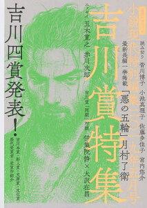 小説現代特別編集 2019年5月号【3000円以上送料無料】
