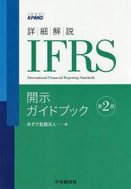 詳細解説IFRS開示ガイドブック/あずさ監査法人【合計3000円以上で送料無料】