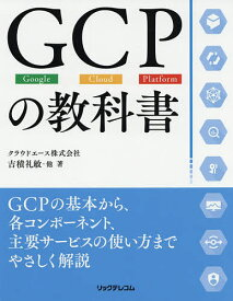 GCPの教科書 Google Cloud Platform/吉積礼敏【3000円以上送料無料】