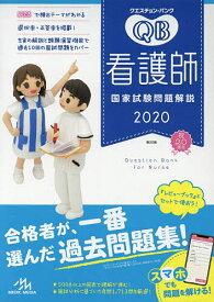 クエスチョン・バンク看護師国家試験問題解説 2020/医療情報科学研究所【合計3000円以上で送料無料】