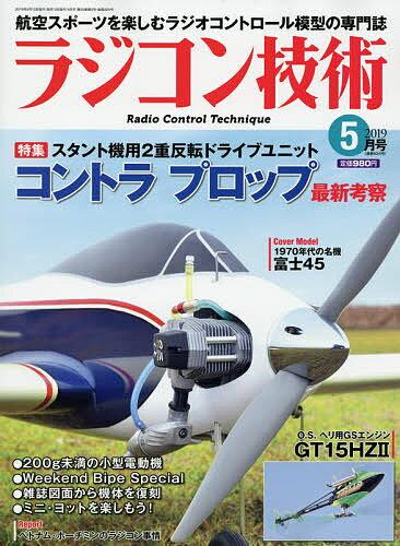 ラジコン技術 2019年5月号【雑誌】