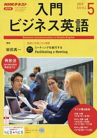 NHKラジオ入門ビジネス英語 2019年5月号【雑誌】【合計3000円以上で送料無料】