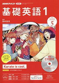 NHK R基礎英語1CD付 2019年5月号【雑誌】【合計3000円以上で送料無料】