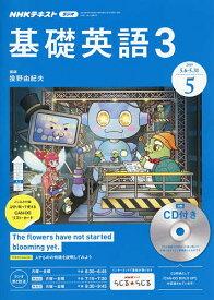 NHK R基礎英語3CD付 2019年5月号【雑誌】【合計3000円以上で送料無料】