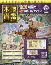 本物の貨幣コレクション 2019年4月17日号【雑誌】