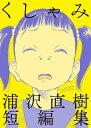 くしゃみ 浦沢直樹短編集/浦沢直樹