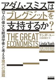 アダム・スミスはブレグジットを支持するか? 12人の偉大な経済学者と考える現代の課題/リンダ・ユー/久保恵美子