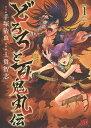 どろろと百鬼丸伝 volume1/手塚治虫/士貴智志