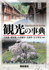 観光の事典/白坂蕃/稲垣勉/小沢健市
