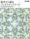 数学から創るジェネラティブアート Processingで学ぶかたちのデザイン/巴山竜来