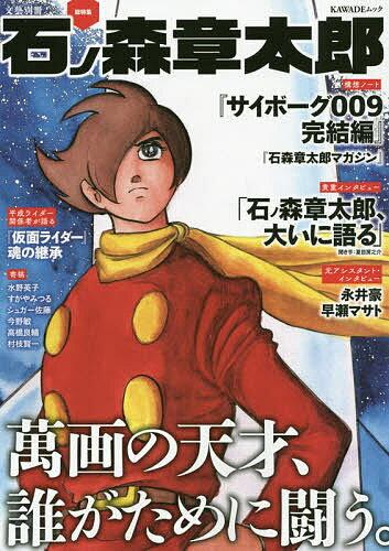〈総特集〉石ノ森章太郎 萬画の天才、誰がために闘う。