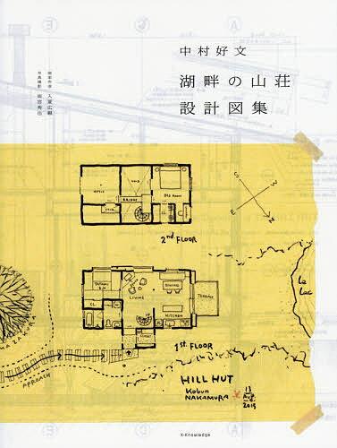 湖畔の山荘設計図集/中村好文/入夏広親/面作成雨宮秀也