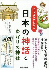 イラストでわかる日本の神話とゆかりの神社/渋谷申博/カワグチニラコ【合計3000円以上で送料無料】