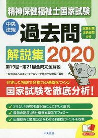 精神保健福祉士国家試験過去問解説集 2020/日本ソーシャルワーク教育学校連盟