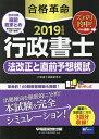 合格革命行政書士法改正と直前予想模試 2019年度版/行政書士試験研究会