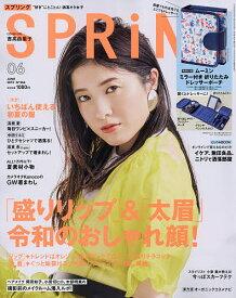 SPRiNG(スプリング) 2019年6月号【雑誌】