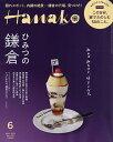 Hanako(ハナコ) 2019年6月号【雑誌】【合計3000円以上で送料無料】