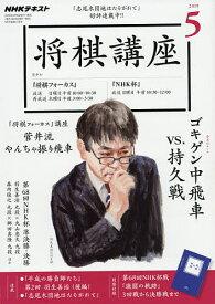 NHK 将棋講座 2019年5月号【雑誌】【合計3000円以上で送料無料】