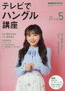 NHKテレビ テレビでハングル講座 2019年5月号【雑誌】