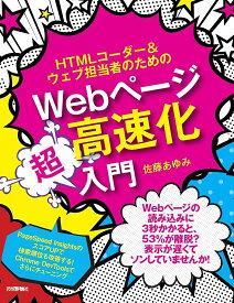 HTMLコーダー&ウェブ担当者のためのWebページ高速化超入門/佐藤あゆみ