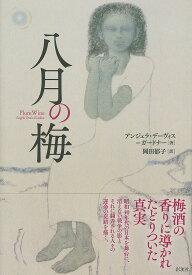 八月の梅/アンジェラ・デーヴィス=ガードナー/岡田郁子