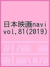 日本映画navi vol.81(2019)