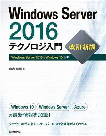 Windows Server 2016テクノロジ入門/山内和朗【合計3000円以上で送料無料】