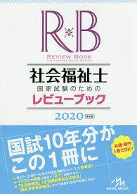 社会福祉士国家試験のためのレビューブック 2020/医療情報科学研究所【合計3000円以上で送料無料】