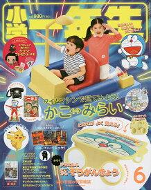 小学一年生 2019年6月号【雑誌】