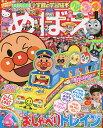 めばえ 2019年6月号【雑誌】