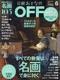 日経おとなのOFF 2019年6月号【雑誌】