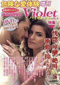 Violet 2019年6月号 【危険な愛体験Special増刊】【雑誌】