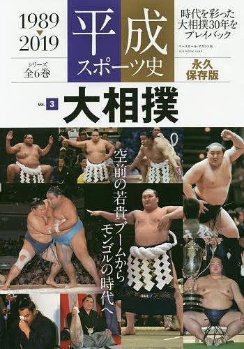 平成スポーツ史 1989−2019 Vol.3 永久保存版