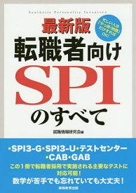 転職者向けSPIのすべて ・SPI3−G・SPI3−U・テストセンター・CAB・GAB/就職情報研究会【合計3000円以上で送料無料】